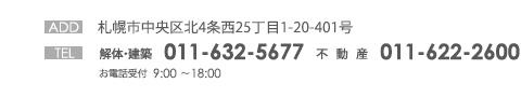 札幌市中央区北4条西25丁目1-20-401号  解体・建築:011-632-5677 不動産:011-622-2600